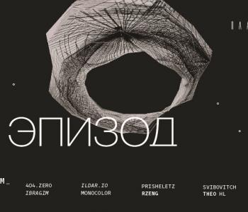 15 февраля в Санкт-Петербурге стартует проект «Эпизод»