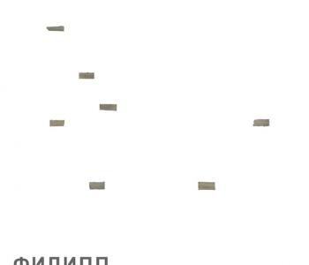 Филипп Кондратенко. Графика 2018-2019