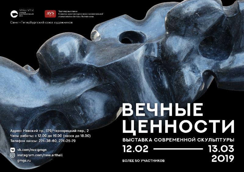 Выставка современной скульптуры «Вечные ценности»