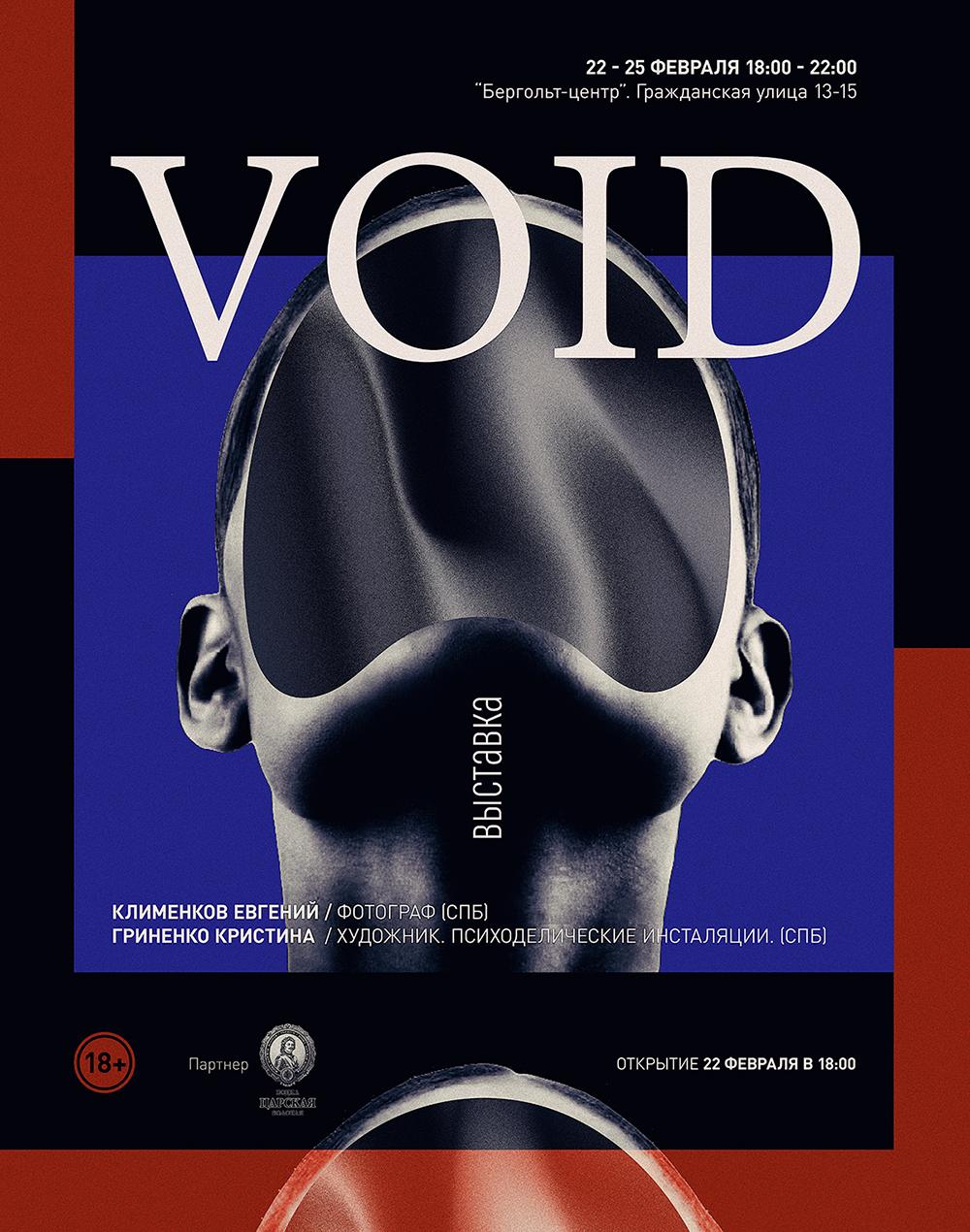 VOID («Пустота»)