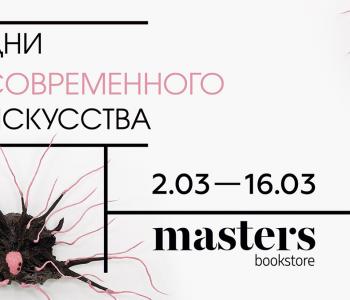 Дни Современного Искусства В Masters Bookstore