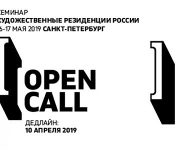 Open call на участие в семинаре «Художественные резиденции России»