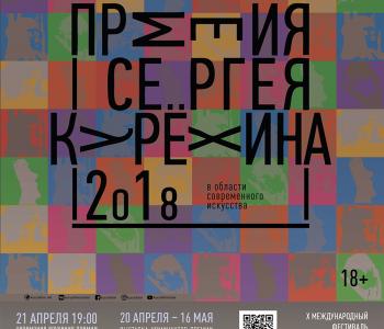 Выставка номинантов Премии им. С. Курёхина