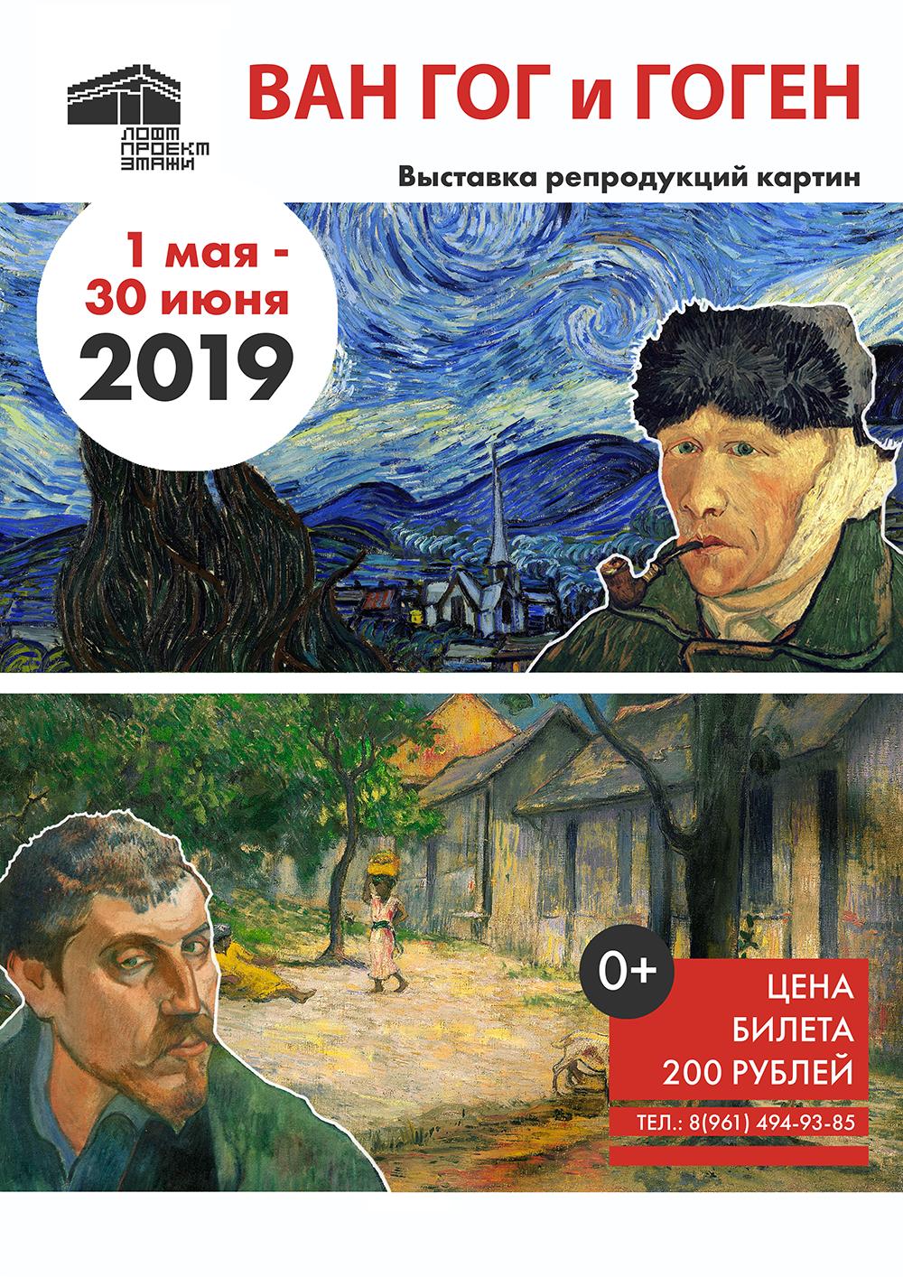 Ван Гог и Гоген