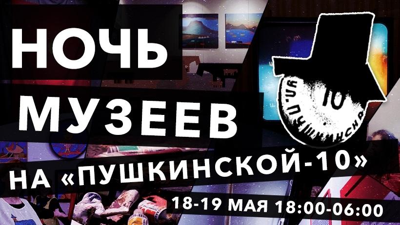"""Ночь Музеев 2019 в Арт-центре """"Пушкинская-10"""""""