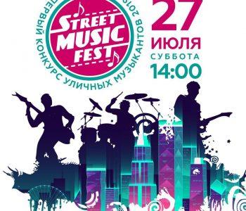 Первый городской конкурс уличных музыкантов STREET MUSIC FEST