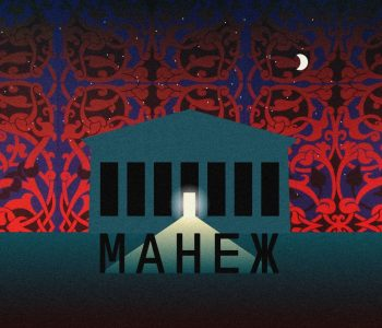 Вторая «Ночь в Манеже»