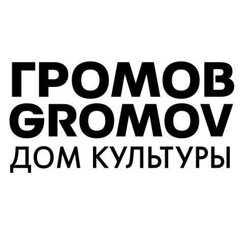 """Арт-пространство """"ДК Громов"""""""