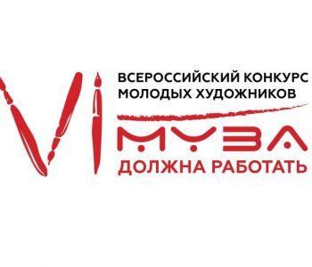 Стань победителем Всероссийского Конкурса художников «Муза должна работать»
