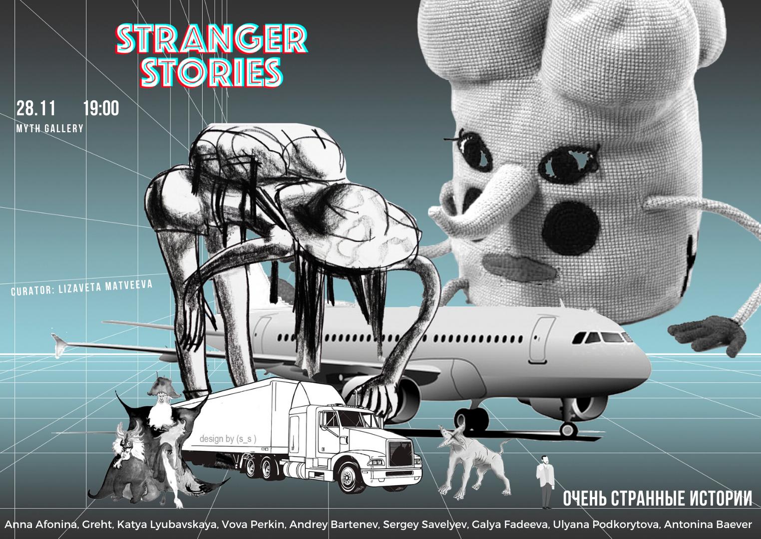 Очень странные истории