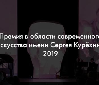 Прием заявок на Премию имени Сергея Курёхина 2019