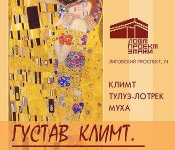 Густав Климт. Золотой поцелуй