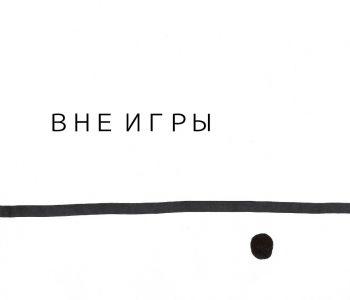 Сергей Карев, Павел Безъязычный. Вне игры