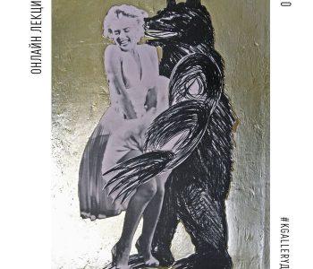 Онлайн-лекция с Антоном Успенским «Искусство продолжает удивлять»