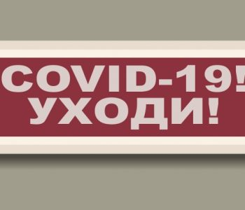COVID-19! УХОДИ!»
