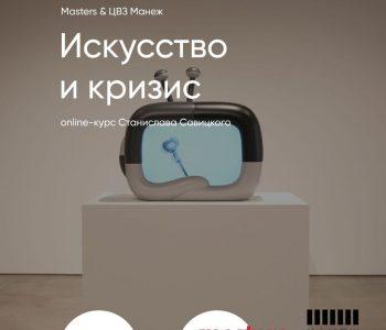 Online-курс «Искусство и кризис»