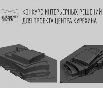 Объявлен конкурс интерьерных решений для здания будущего Центра Курёхина