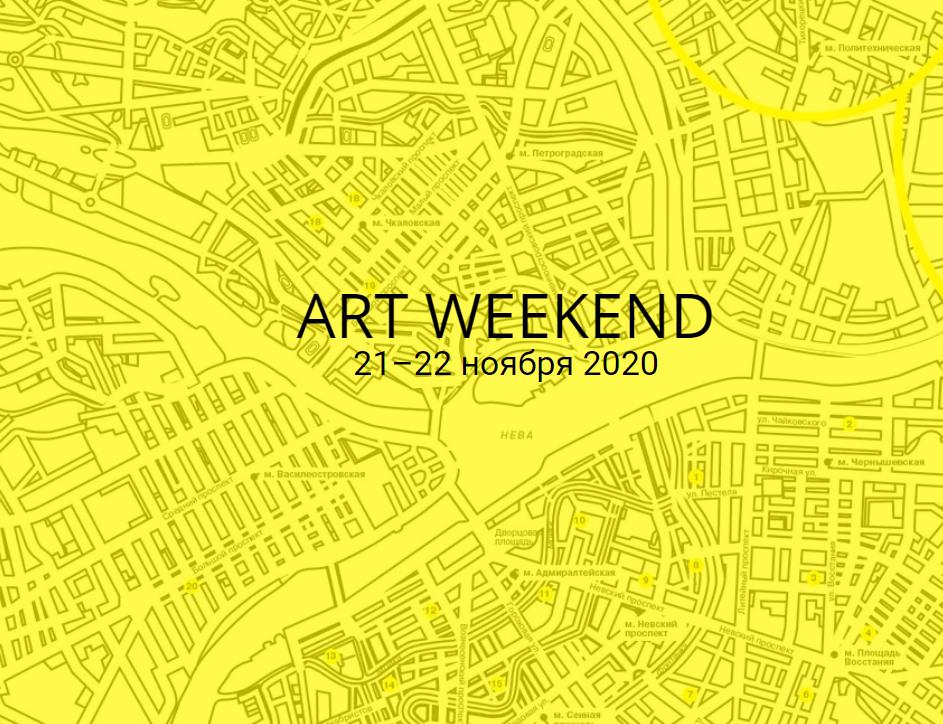 Art Weekend в Петербурге