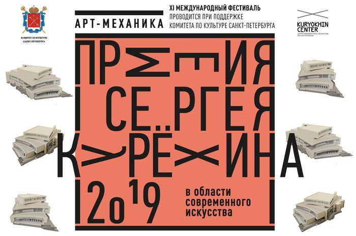 XI Церемония вручения ежегодной Премии в области современного искусства им. Сергея Курёхина