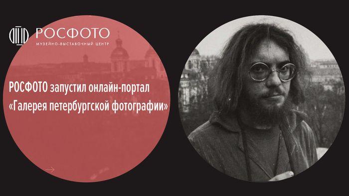 РОСФОТО запустил онлайн-портал «Галерея петербургской фотографии»