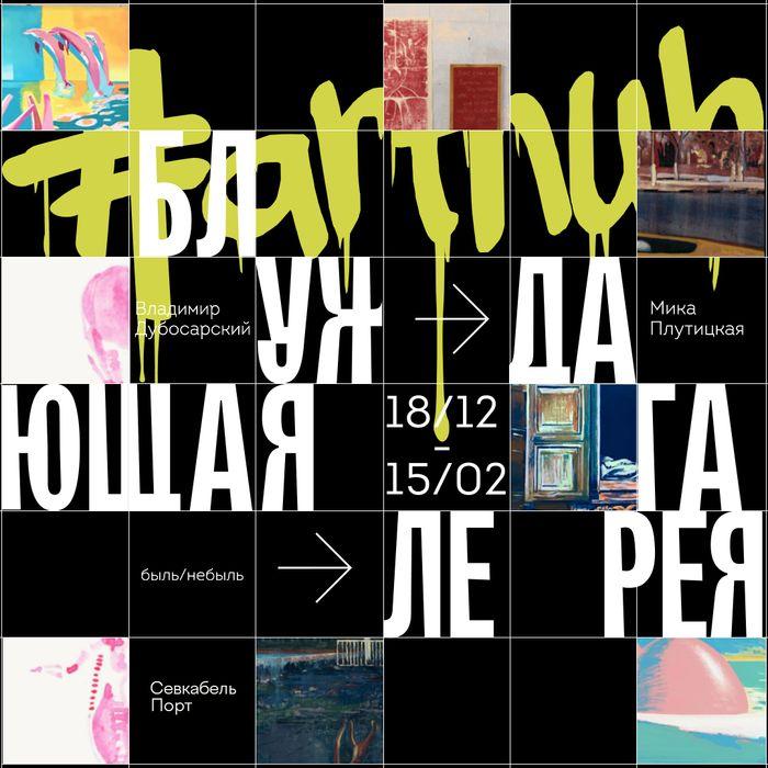 В Севкабель Порту открывается Блуждающая галерея