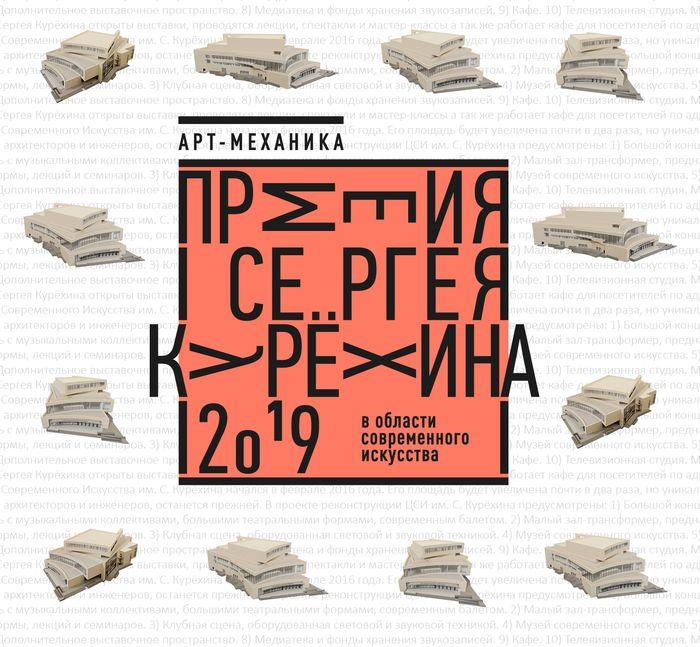 Стали известны победители Премии имени Сергея Курёхина за 2019 год