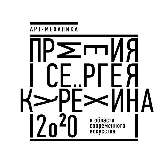 Открыт приём заявок на Премию Курёхина за 2020 год