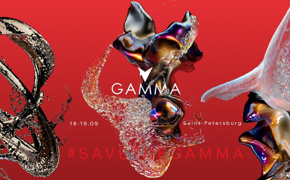 Gamma Festival 2021 пройдет в сентябре